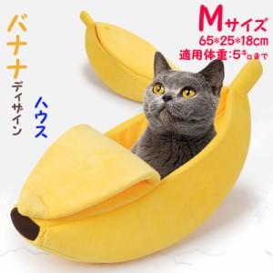 ペット用品 小型犬 子猫 ハウス バナナディザイン マット おもちゃ スポンジ M 65*25*18cm 5KGまで