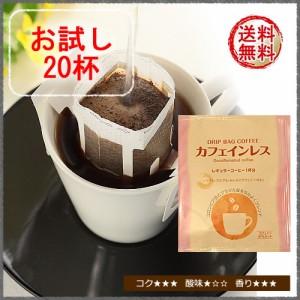 お試し ドリップバックコーヒー カフェインレス 1杯 お試し 20 杯分 ポイント消化 送料無料