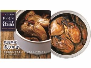 明治屋/おいしい缶詰 広島県産炙りかき