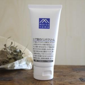 """""""松山油脂 M-mark series シアバター ハンドクリーム シア脂  65g"""""""