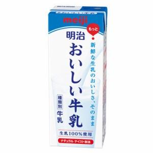 明治 おいしい牛乳 200ml 24本