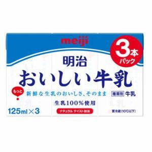 明治 おいしい牛乳 125ml×3 12パック