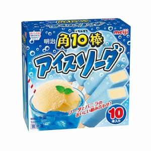 明治 角10棒アイスソーダ 8箱  【送料無料】沖縄・北海道・離島は別途、追加料金を頂戴いたします。