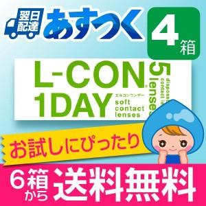 6c23f697db2 エルコンワンデー 5枚入 4箱 コンタクトレンズ 1day 1日使い捨て ワンデー 激安 即日