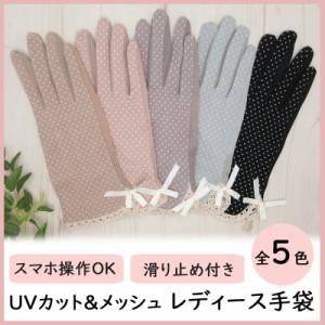 送料無料 1000円 手袋 レディース 夏用 UVカット スマホ操作対応 薄手 メッシュ すべり止め 全5色|b01 i1glove010