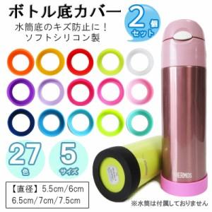 送料無料 500円 全17色 シリコンカバー 水筒底カバー 2個セット ボトル底カバー タンブラー底カバー  底キャップ 傷防止 滑り止め 衝撃か