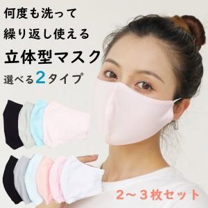 送料無料 メッシュマスク 3枚セット 伸縮性あり ファッションマスク 秋 7色 カラーミックス 吸汗速乾 立体マスク クールマスク 冷感マス
