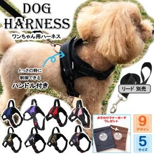 送料無料 1000円 犬 ハーネス 抜けない サポート 歩行補助 老犬介護 しつけ 持ち手付き ソフト 小型犬 中型犬 大型犬 ドッグ 通気性 ロッ