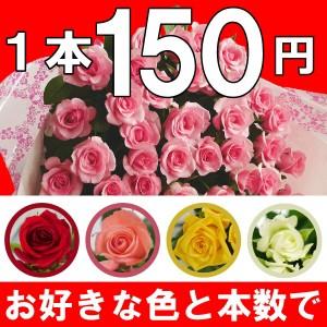 バラ花束 20本 3980円 100本まで本数指定可 選べる4色 赤バラ ピンク 黄色 白バラ 誕生日 記念日 お祝い 送料無料 かすみ草追加可