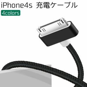 iPhone4s 充電ケーブル 1m iPhons3Gs iPad2 iPod nano touch 2A対応 30pin 昔のiPhone 古い機種 充電器 断線しにくい 500円ぽっきり 送料