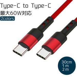 【特価】Type-C - Type-C ケーブル 30cm 1m 1.5m 2m Android 3A 60W USB-C C to C Type-C 18w Switch 充電器 500円ぽっきり 送料無料