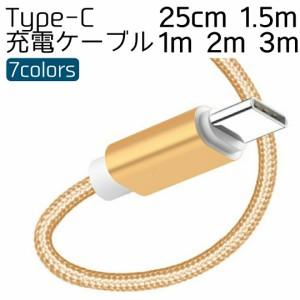 Type-C 充電ケーブル 25cm 1m 1.5m 2m 3m 2A対応 タイプシーケーブル Android 充電器 断線しにくい 500円ぽっきり 送料無料
