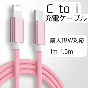 【特価】USB-C - Lightningケーブル 1m 1.5m USB PD対応 急速充電 iPhone 18W 断線しにくい ライトニング C to i Type-C Mack 充電器 50