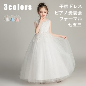 b4e5317a3cffe ピアノ発表会子供ドレスロング高級結婚式輸入 女の子 七五三 ジュニアドレス 120-