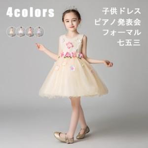 6f038fb20a216 子供ドレスピアノ発表会 ドレス 子どもドレス ジュニアドレス ピアノコンクール キッズドレス ワンピース フォーマル