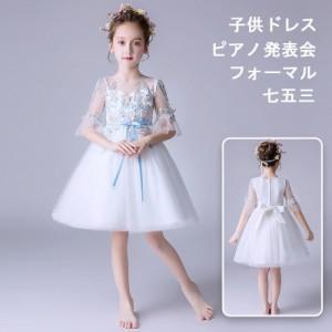 fea2eec67f530 新品 子供ドレス ピアノ発表会 ロング 子供ドレス 発表会 子どもドレス フォーマル 七五三 ジュニア