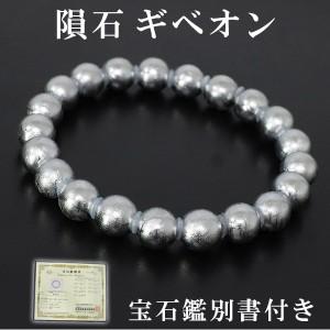 e5e49c4520b578 隕石 ギベオン メテオライト ブレスレット 宝石鑑別書 付き 8mm 17cm メンズS レディースM サイズ