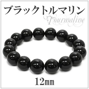 12mm 17cm〜18cm ブラックトルマリン ブレスレット (M〜Lサイズ)