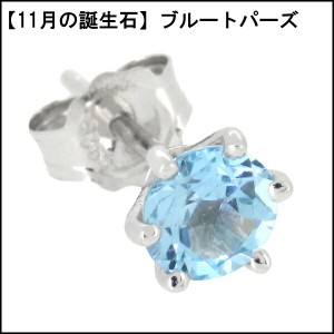 【11月誕生石】ブルートパーズ プラチナコート シルバーピアス 5mm(1P/片耳用)ピアス/レディース/メンズ/天然石/シルバー925/片耳
