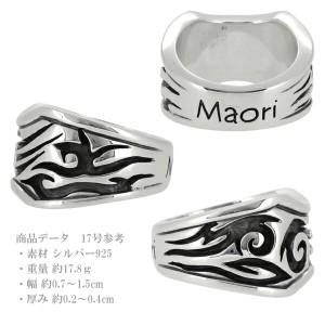 【Maori warriors】Fire and Water 火と水シルバーリング15〜21号/送料無料 シルバー925 シルバーリング メンズ シルバー 指輪 ブランド