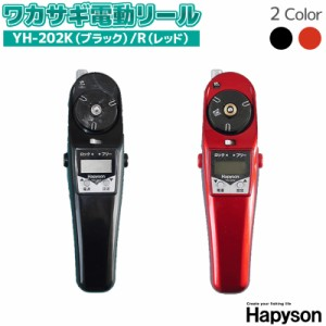 水深カウンター付ワカサギ電動リール YH-202 Hapyson 山田電器工業 わかさぎ釣り