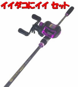 船イイダコにイイ セット GokuEvolution Iidako 160H & PEライン付きリール Friday150 (iidakoset-01)|船釣り セット 船竿 ロッド ベイ