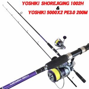 吉樹 ショアジギング 1002H&YOSHIKI 5000X2 PE3号200m付 ロッド & リール セット (goku-086866-ori-087986)|入門 ショア ジギング 青