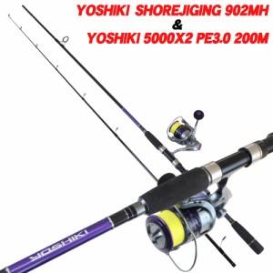 ▲吉樹ショアジギング 902MH&YOSHIKI 5000X2 PE3号200m付 ロッド&リールセット (goku-086842-ori-087986)|入門 ショア青物 ブリ 鰤