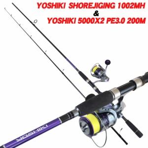 吉樹ショアジギング 1002MH&YOSHIKI 5000X2 PE3号200m付 ロッド&リールセット (goku-086859-ori-087986)|入門 ショア青物 ブリ 鰤 ハ