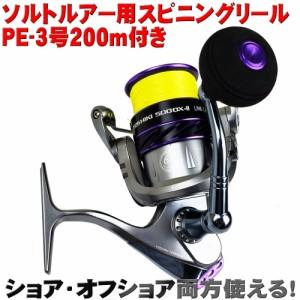 ショアジギング リール PE付スピニングリール YOSHIKI 5000X2 PE3号200m付 (ori-087986)|ショアジギ ジギング 青物 ハマチ ワラサ メジ