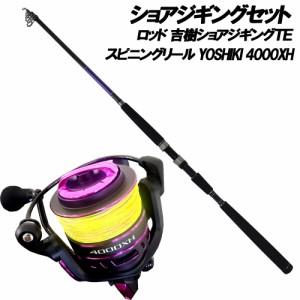 【送料無料】 吉樹SHOREJIGING TE 100MH/100H & YOSHIKI 4000XH PE1.5号200m付 テレスコ ロッド & リール ショアジギング セット (sh