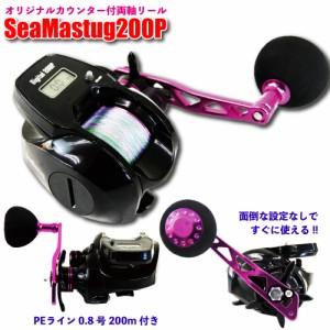デジタルカウンター付きベイトリール SeaMastug Digital 200P PEライン0.8号200m付き(ori-957676)|タイラバ 鯛カブラ マダイ 船カワハ