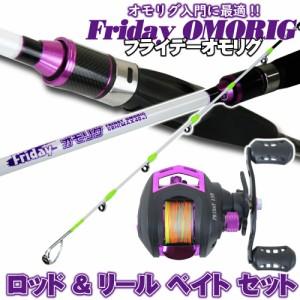 Friday(フライデー) オモリグ ロッド & リール ベイト セット (ikametal-003)|釣具 釣り竿 リール ベイトリール イカメタル スッテゲー