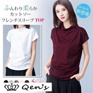 d76eb0c72d820f tシャツ レディース おしゃれ フレンチスリーブ ゆったり カットソー 大きいサイズあり トップス 無地 オフタートル 半袖