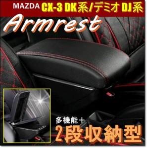 【送料無料!】MAZDA マツダ CX-3 デミオ DJ系 用 アームレスト コンソール ボックス 2段 ドリンクホルダー 灰皿 車内 収納 充実 小物入
