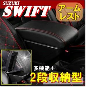 【送料無料!】 SUZUKI スズキ スイフト ZC ZD アームレスト コンソール ボックス 2段 ドリンクホルダー 灰皿 車内 収納 充実 小物入れ