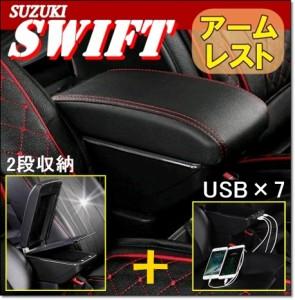 【送料無料!】 SUZUKI スズキ スイフト ZC ZD アームレスト コンソール ボックス USB 2段 多機能 ドリンクホルダー 灰皿 車内 収納 充実