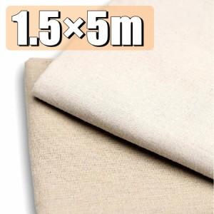 【送料無料!】綿麻 生地 1.5×5m 生成り コットンリネン ベージュ 2色 ハンドメイド 手芸 裁縫 用 無地 布 布地 DIY 手作り
