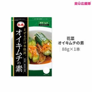 【全国送料無料】花菜 ファーチェ まぜるだけ オイキムチの素 生野菜 1kg用 メール便