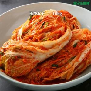 【送料無料】玉キムチ 韓国キムチ 白菜 10kg クール便