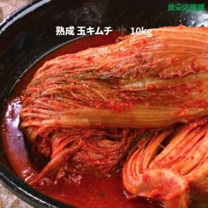 熟成 玉キムチ 10kg 韓国キムチ 白菜 常温便【夏場冷蔵発送】