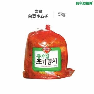 宗家 ポギキムチ 5? ジョンガ 韓国キムチ 白菜キムチ 業務用 高級 冷蔵便