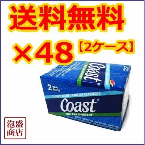 """""""コースト固形 石鹸  classic sent 青 24パックセット(1パック2個入り)"""""""