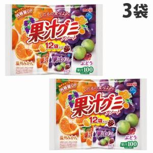 明治 果汁グミ アソート 163g×3袋