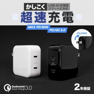 USB充電器 USB Type-C 2ポート搭載 アダプター Power Delivery/Quick Charge 3.0対応 宅C