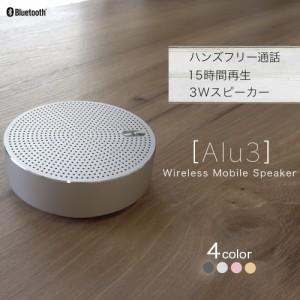 アルミニウム製 Bluetoothワイヤレススピーカー「Alu3」ワイヤレス スマートフォン ブルートゥース PC 1年保証 宅C 送料無料
