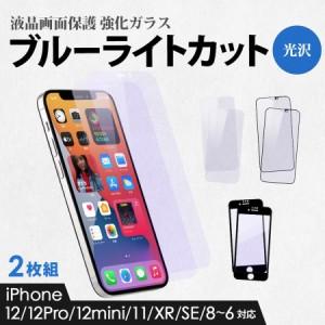ガラスフィルム 2枚セット iPhone 画面保護 ブルーライトカット iPhone12 12Pro 12mini 8 7 6s 6 光沢