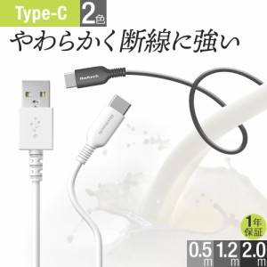 USB Type-Cケーブル 充電 データ転送 50cm 120cm 200cm 0.5m 1.2m 2m  3A 1年保証