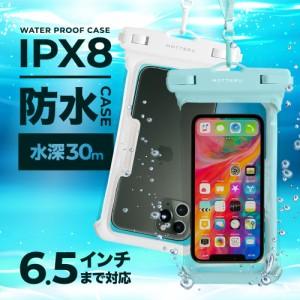 防水ケース IPX8 6.5インチまでのスマホ対応 iPhone Android スマホ ネックストラップ付 MOTTERU motteru モッテル
