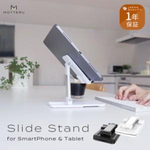 スマホスタンド 角度調節可 高さ調整可 スライド可動式スタンド  スマートフォン / タブレット対応 宅C 送料無料